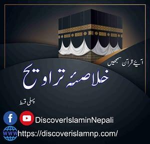 1st. Khulasa-e-Traweeh
