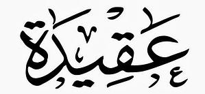 عقیدہ توحید برکات و ثمرات
