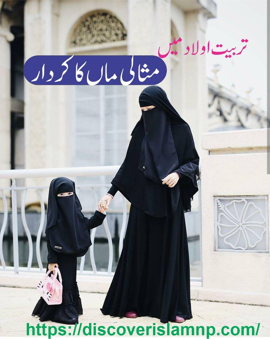 تربیت اولاد میں مثالی ماں کا کردار