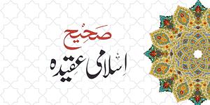 اسلامی عقیدہ